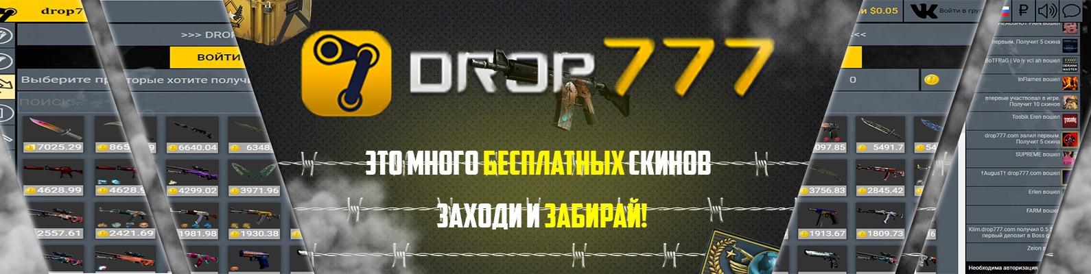 Drop777