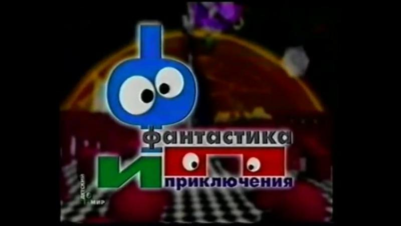 Заставка блока Фантастика и приключения НТВ Детский мир 2005 2009