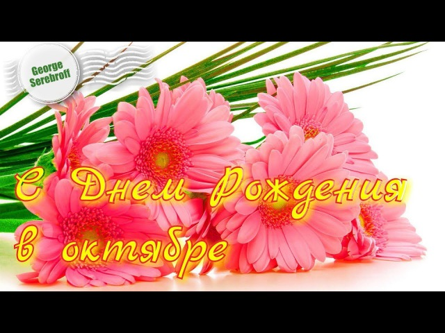 С Днем Рождения в октябре Красивая музыкальная видео открытка Видео поздравление » Freewka.com - Смотреть онлайн в хорощем качестве