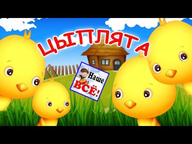 Мы цыплята да да да Мульт песенка видео для детей Наше всё