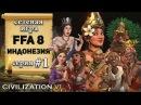 Индонезия в сетевой игре FFA 8 Civilization 6 | VI – 1 серия «Ого, какое тут у нас тусево!»