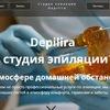 ★ Depilira.ru ★ Шугаринг ● Депиляция ● СПб