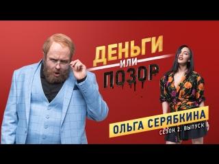 Деньги или позор. сезон 2. выпуск №5. ольга серябкина (г.)