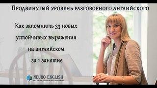 Разговорный английский. Как выучить 33 английских выражения за 1 вечер? ( 1 урок)