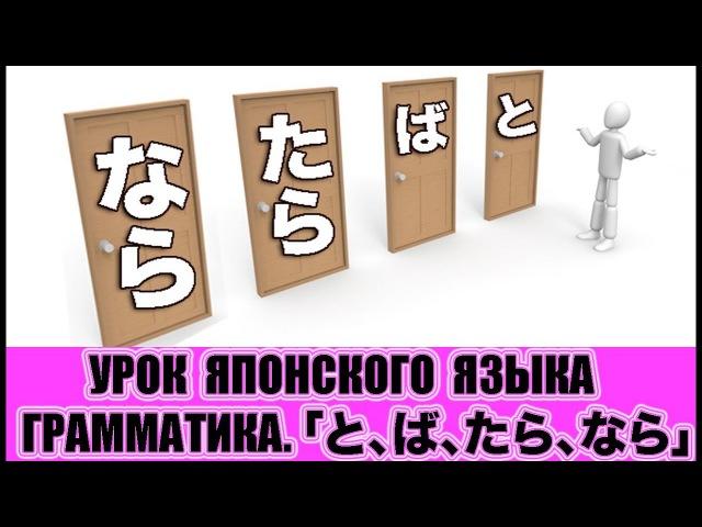 Грамматика. 「と、ば、たら、なら」. Урок японского языка. JLPT N4, N5, N3