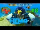 Subnautica - В поисках Немо. Часть 8