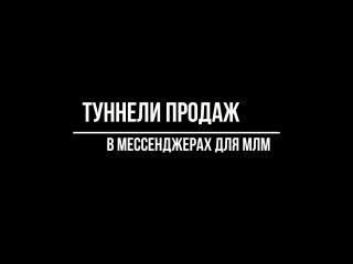 Туннель продаж в мессенджерах для МЛМ