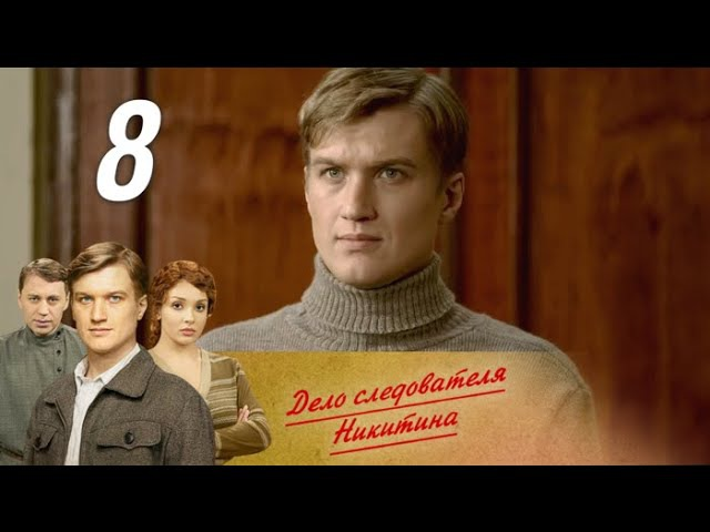 Дело следователя Никитина 8 серия 2012 HD 1080p