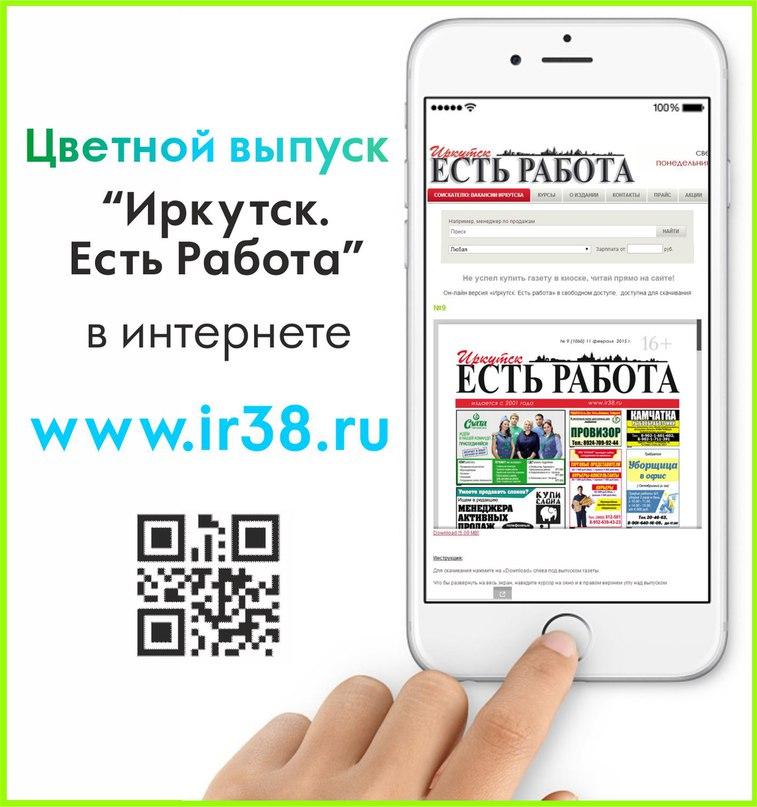 Работа в иркутске удаленное биржа работа для фрилансера