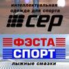 ФЭСТА-СПОРТ лыжные смазки / PowerUp г. Череповец