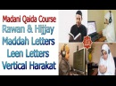 Madani Qaida Lesson 30 P 18 1 Maddah Tanween Vertical Letters حروفِ مدہ،تنوین،کھڑی حرکات