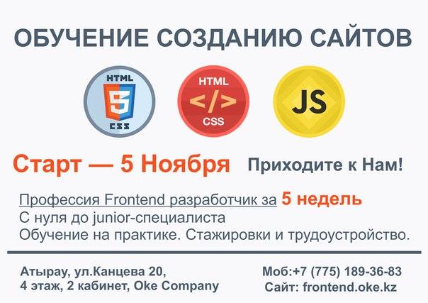 Обучение создания сайта в челябинске юридическая компания auctoritas официальный сайт