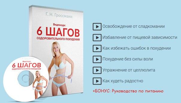 Видео Курс По Похудению. Онлайн тренинги и видео курсы похудения в домашних условиях. Методики и книги