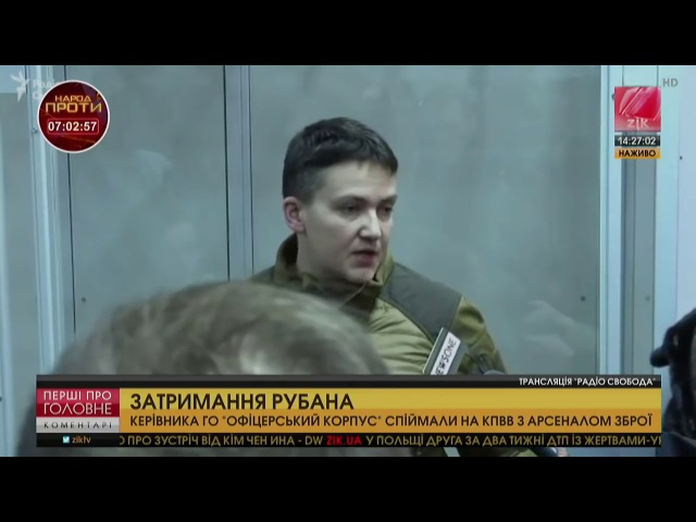 07 Надія Савченко Рубан приїжджав захищати мене в Росії