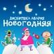 Дискотека Авария - Новогодняя (Remastered 2012)