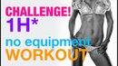 1 Workout a Day – HIIT Cardio Workout | Интенсивная интервальная кардио-тренировка