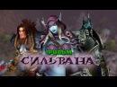 Фильм - Warcraft: Сильвана (Alamerd)