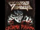 MetalRus (Heavy Metal). СКОРАЯ ПОМОЩЬ - Своими руками (1989) [Remastered 2007] [Full Album]