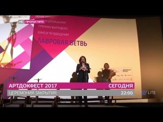 Церемония закрытия Артдокфеста-2017