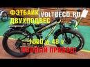 Электровелосипед Uberbike Fat 1000w 48w 2x2 Полноприводный Фэтбайк Обзор