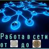 Работа в сети, инвестиции от рубля до биткоина
