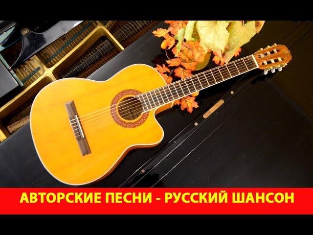 Авторские песни русский шансон