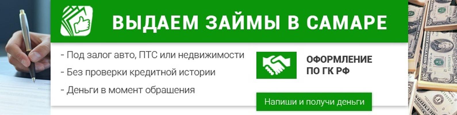 Займ под птс Снежная улица быстрый займ под залог птс Чоботовская улица