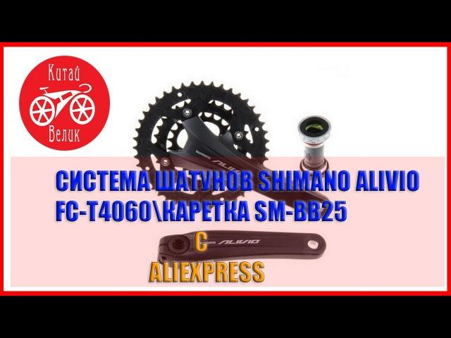 система шатунов на 9 скоростей SHIMANO ALIVIO FC T4060 каретка SM BB52 с ALIEXPRESS КИТАЙ ВЕЛИК