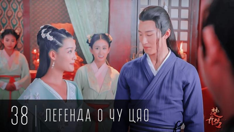 38 58 Легенда о Чу Цяо Legend of Chu Qiao Princess Agents 楚乔传