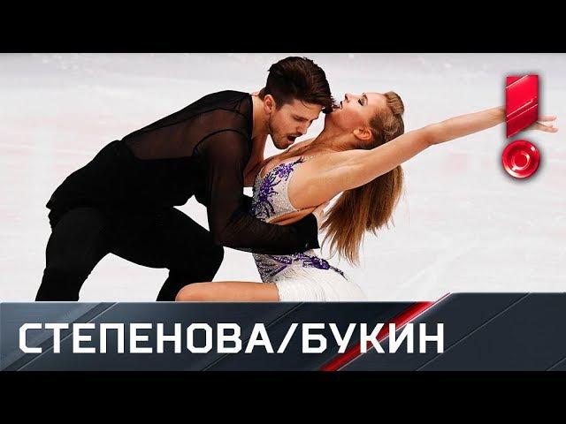 Короткая программа танцев на льду пары Александра Степанова и Иван Букин Чемпионат Европы