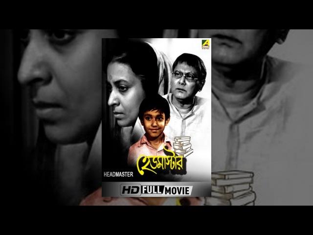Headmaster হেডমাস্টার Bengali Movie Chhabi Biswas