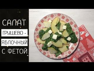 ГРУШЕВО-ЯБЛОЧНЫЙ САЛАТ С ФЕТОЙ И ШПИНАТОМ.Рецепт фруктового салата на 14 февраля