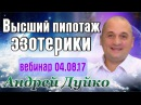 ✨Высший пилотаж эзотерики💥Вебинар Андрея Дуйко школа Кайлас 04.08.2017