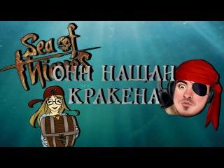 ОНИ НАШЛИ КРАКЕНА!!! [BlackSilverUfa, DariyaWillis, Sea of Thieves Closed Beta]