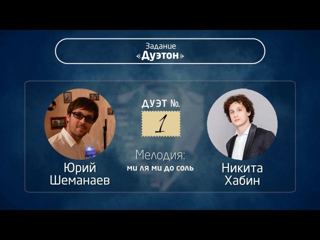 ИмпроКлассик 2017 №17 Шеманаев и Хабин Дуэтон