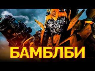 Бамблби Обзор / Трейлер на русском