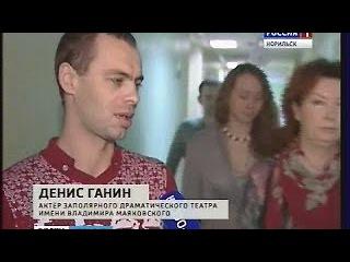 Вести Норильск 25 октября 2013 года  (пятница)