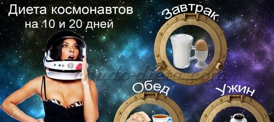 Диета Космонавтов За Дней Минус. Диета космонавтов: основные особенности