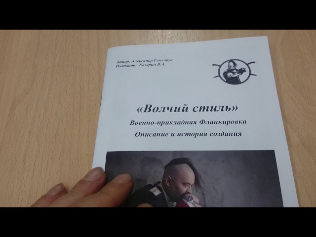 Издана брошюра по Волчьему стилю