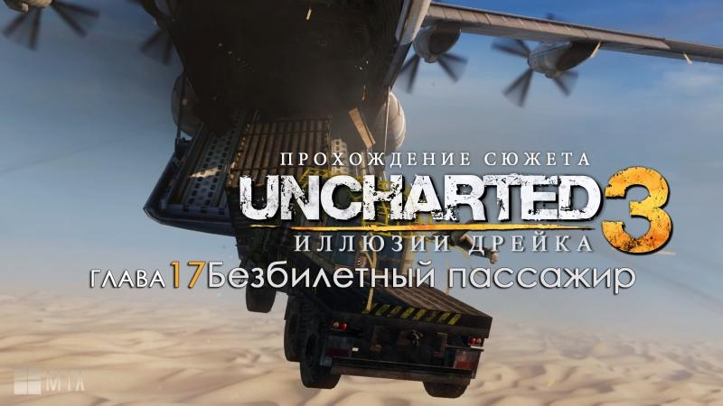 Прохождение сюжета UNCHARTED 3: Иллюзии Дрейка [Глава 17: Безбилетный пассажир]