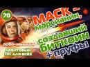 APPLE ФЕЙЛ ГОДА Маск Марсианин и квантовый ПК для всех TIE 70
