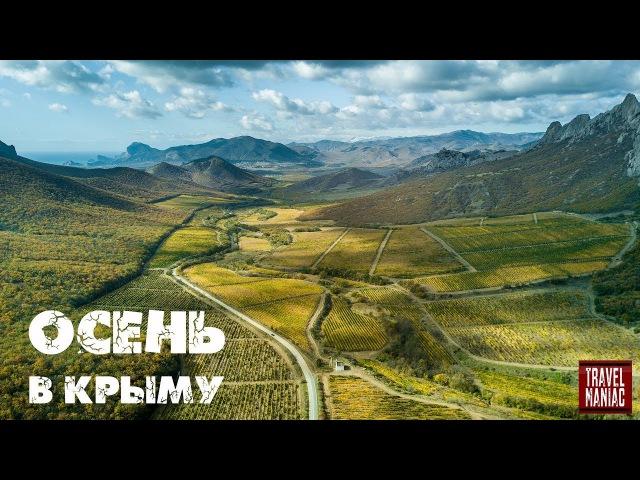 Осень в Крыму | Коктебель, Карадаг, Солнечная Долина, Демерджи, Ай-Петри, Мангуп