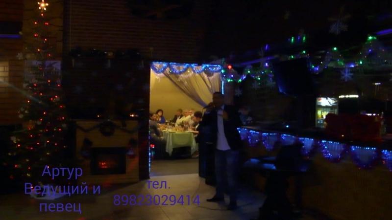 Артур Самый лучший день песня Г Лепс Провел новогодний корпоратив и пел для приятных гостей Кафе Опушка