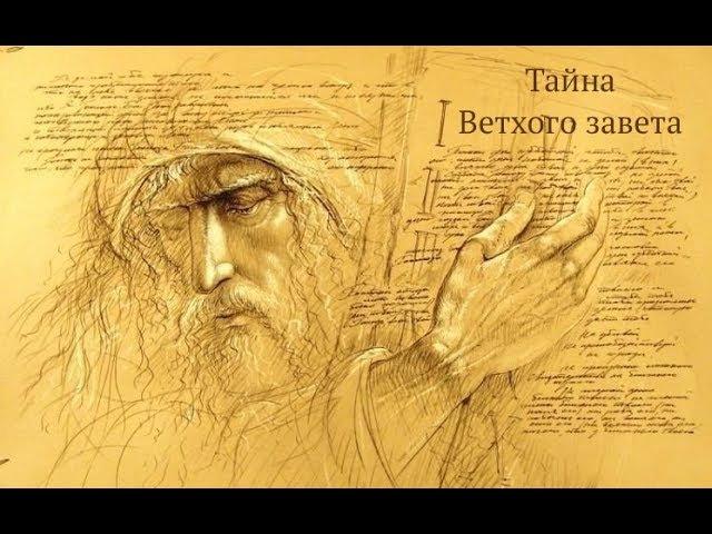 Тайна Ветхого завета (часть-1) из цикла Заветы с Богом