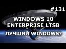 САМЫЙ ЛУЧШИЙ WINDOWS? Windows 10 Enterprise LTSB надо знать!