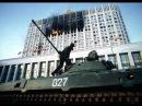 Контрреволюция - документальный фильм о путче 1993 Расстрел у Белого дома