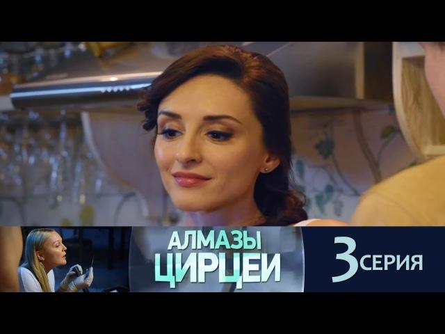 Алмазы Цирцеи Фильм пятый Серия 3 2017 Сериал HD 1080p