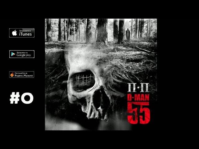 D-MAN55 - 01. Святки (ПП, EP, 2014)