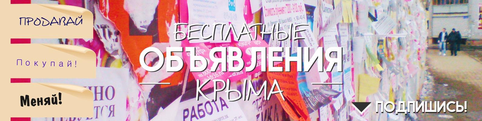 Бесплатные Объявления Крыма   ВКонтакте 6f95719a39c