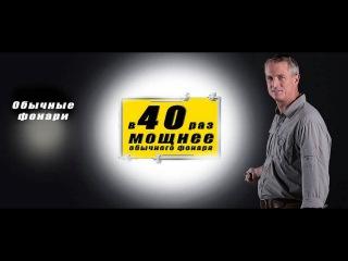 МОЩНЫЙ ТАКТИЧЕСКИЙ ФОНАРЬ АТОМНЫЙ ЛУЧ В 40 РАЗ ЯРЧЕ ОБЫЧНОГО ФОНАРЯ!